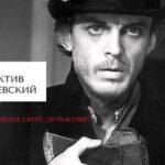 Слайдер Детектив Достоевский