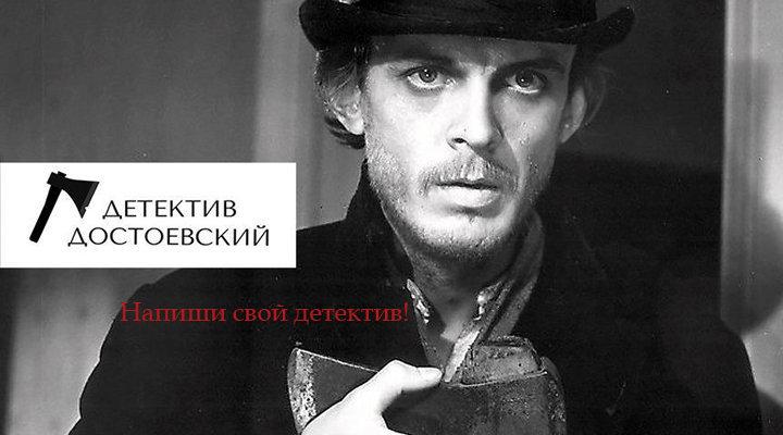 Конкурс остросюжетного рассказа «Детектив Достоевский»