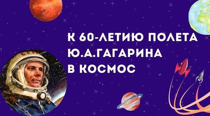 Конкурс, посвященный 60-летию первому полету человека в космос