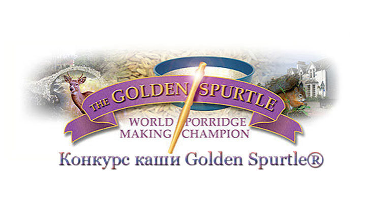 Конкурс каши Golden Spurtle®