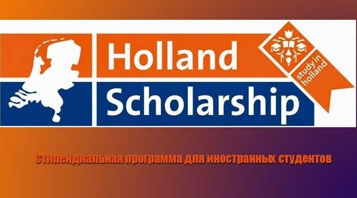 Стипендиальная программа для иностранных студентов университета Maastricht University