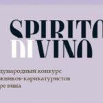 Spirito-di-Vino2021