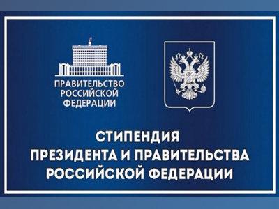 Стипендия Президента Российской Федерации