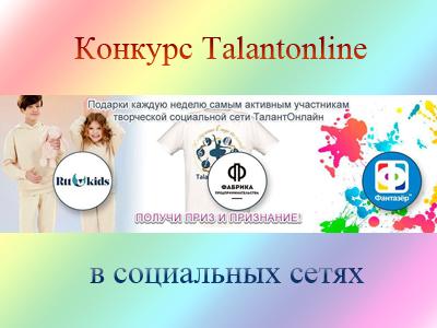 Конкурс Talantonline в социальных сетях