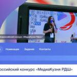Всероссийский конкурс МедиаКузня РДШ