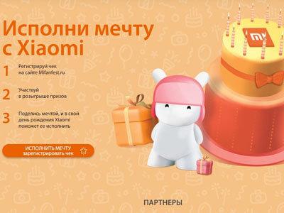 Акция «Исполни мечту с Xiaomi»
