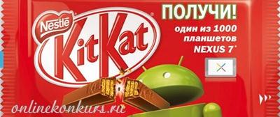 aczyia-kit-kat-Googl