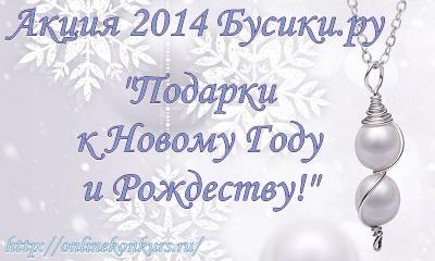 Акция 2014 Бусики.ру
