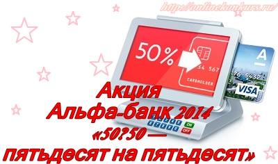 Акция Альфа-банк 2014