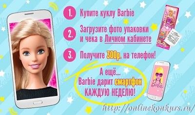 Акция Барби