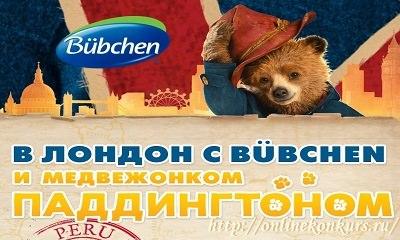 Акция Bubchen