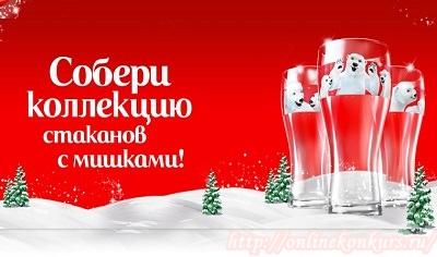 Акция Coca-Cola