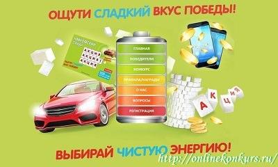 Акция Чайкофский