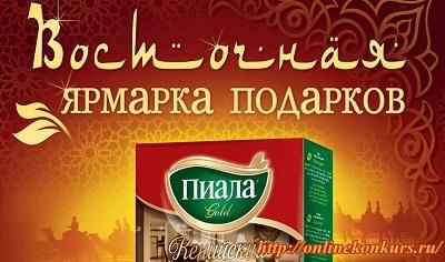 Акция чая Пиала Gold