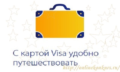 Акция карты VISA