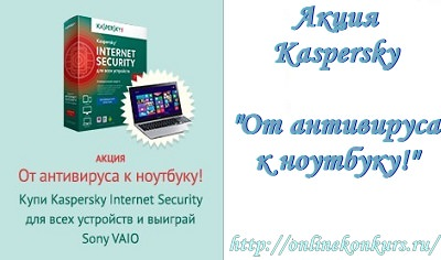 Акция Kaspersky