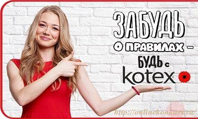 Акция Kotex