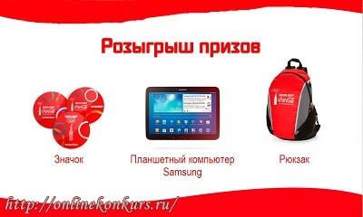 Акция - лотерея Coca-Cola