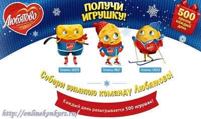 Акция Любятово