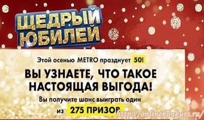 Акция Metro