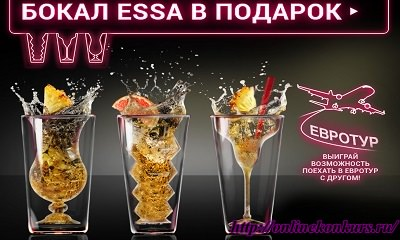 Акция пива Essa