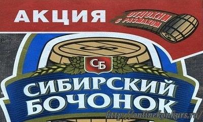Акция пива Сибирский бочонок
