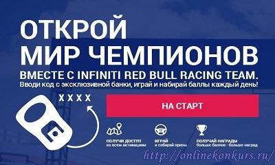 Акция Red Bull