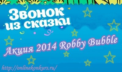 Акция 2014 Robby Bubble