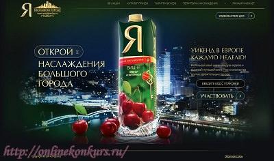 Акция сока