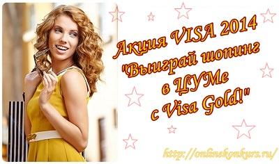 Акция VISA