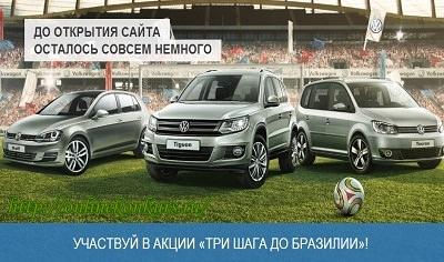 Акция Volkswagen