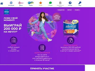 Акция «Получи шанс выиграть 200 тысяч рублей на осуществление мечты!»