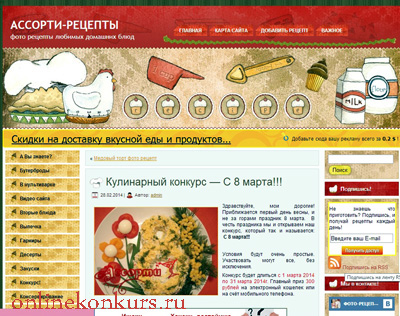 Кулинарный конкурс — С 8 марта!
