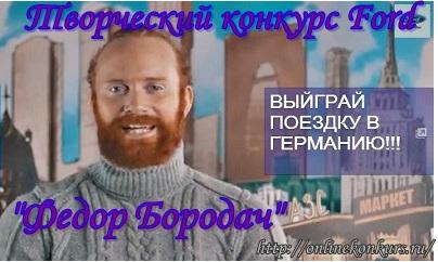 """Творческий конкурс Ford """"Федор Бородач"""""""
