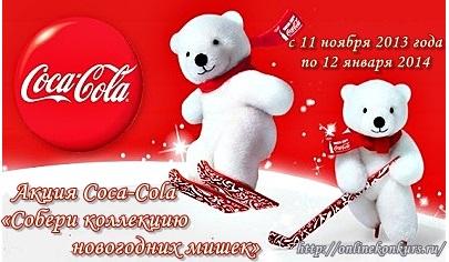 Акция Coca-Cola «Собери коллекцию новогодних мишек»