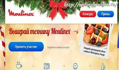 Кулинарный конкурс 2014 Moulinex