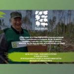 Ежегодная масштабная кампания по восстановлению российских лесов сохраним лес