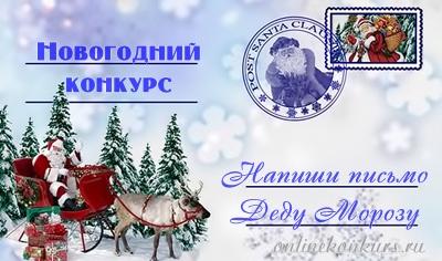 новогодний конкурс Напиши письмо Деду Морозу