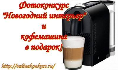 "Фотоконкурс ""Новогодний интерьер"""