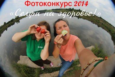 фотоконкурс 2014