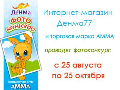 фотоконкурс для детей