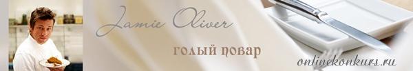 web-restoran Джейми Оливера