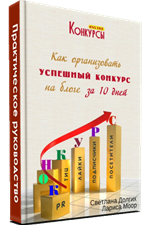 книга Как провести конкурс на блоге