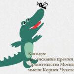 konkurs-na-soiskanie-premij-pravitelstva-moskvy-imeni-korneya-chukovskogo