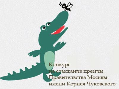 Конкурс на соискание премий Правительства Москвы имени Корнея Чуковского