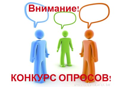konkurs-oprosov