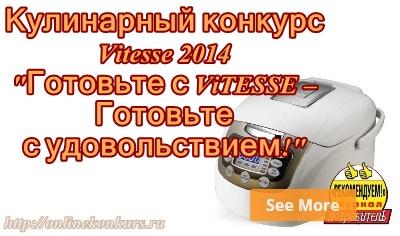 Кулинарный конкурс Vitesse