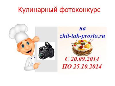 кулинарный фотоконкурс