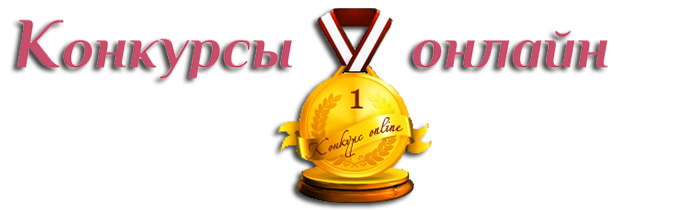 Конкурсы онлайн