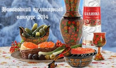 novogodnij-kulinarnyj-fotokonkurs